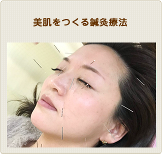 美肌をつくる鍼灸療法