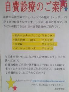 IMG_20160109_133719