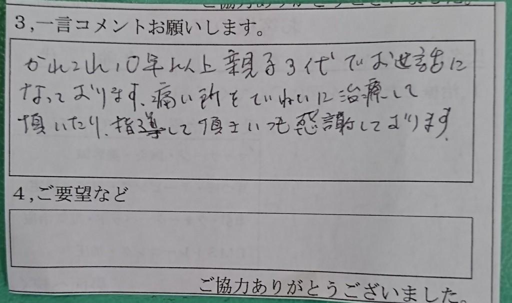 _20170131_205350